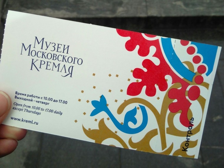 Kremlin_entrée2.jpg